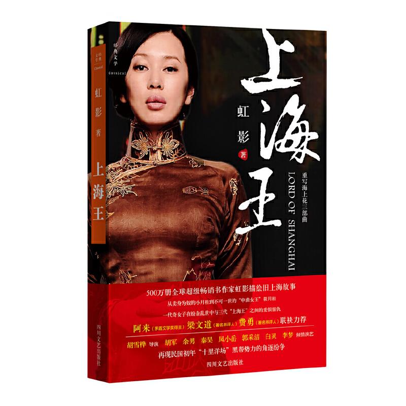 上海王 500万册畅销书作家虹影描绘旧上海故事,《上海王》《上海王II》两部同名电影由胡雪桦导演,胡军、余男等主演,分别于2017.2.17和3.16前后接力上映,首开国内先河。茅盾文学奖得主阿来力荐。