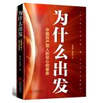 为什么出发――中国共产党人的初心和使命