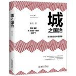 城之国治:城市政治的中国叙事