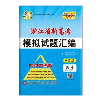 天利38套 冲级攻略 浙江省新高考模拟试题汇编 2020 6月版高考使用--英语