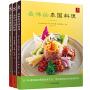 【全套3本正版】最棒的泰国韩国法国料理 美食书籍 菜谱书家常菜大全 家常烹饪书籍大全 做菜的书 韩国