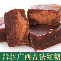 【百色馆】广西百色平果特产手工红糖块古法熬制1000g