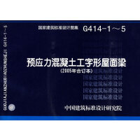 G414-1~5预应力钢筋混凝土工字形屋面梁(国家建筑标准设计图集)―结构专业