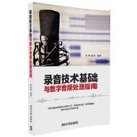 录音技术基础与数字音频处理指南
