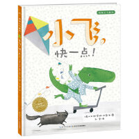 海豚绘本花园:小飞,快一点!(平)