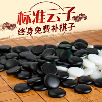 云子围棋云南新云子五子棋象棋套装比赛大号楠竹棋盘儿童成人学生