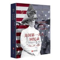 华文全球史012・美国*回忆录