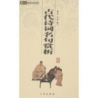 6元本中华国学百部:古代诗词名句赏析