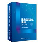 国家医保药品手册2017年版