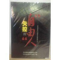 正版包票 失控的自由人 萧县县委原书记毋保良受贿案警示录视频讲座