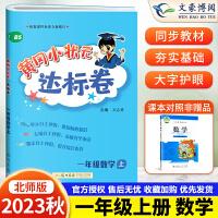 黄冈小状元达标卷一年级上册数学 2019秋北师大版BS