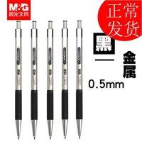 晨光按动中性笔0.5mm黑色学生用金属签字笔碳素子弹头水笔商务高档可替换2004摁动笔芯文具用品