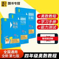 小学四年级奥数教程+奥数教程能力测试+学习手册 第七版 四年级数学 共3册 华东师范大学出版社