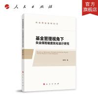 基金管理视角下失业保险制度优化设计研究(岭南理论视野丛书)