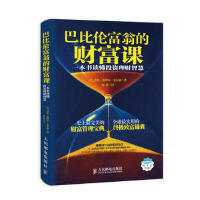 【二手旧书9成新】 巴比伦富翁的财富课――一本书读懂投资理财智慧 (美)乔治?塞缪尔?克拉森 978711535601