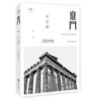 【二手旧书8成新】 班门:石之形 《班门》编委会 北京联合出版公司 9787550296008