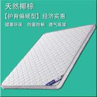 【满减优惠】床垫棕垫天然椰棕硬棕床垫1.5米1.2米床垫子单双人棕垫经济型定做