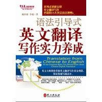 语法引导式英文翻译写作实力养成