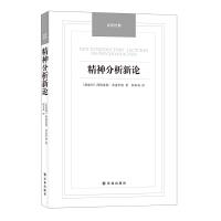 精神分析新论-汉译经典名著