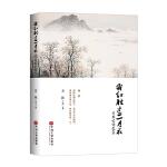 霜红胜过二月花:方林诗词选集