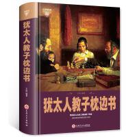 正版书籍 犹太人教子枕边书 犹太人智慧教子 家庭育儿书籍 家庭教育读物 如何说孩子才会听经典励志书籍