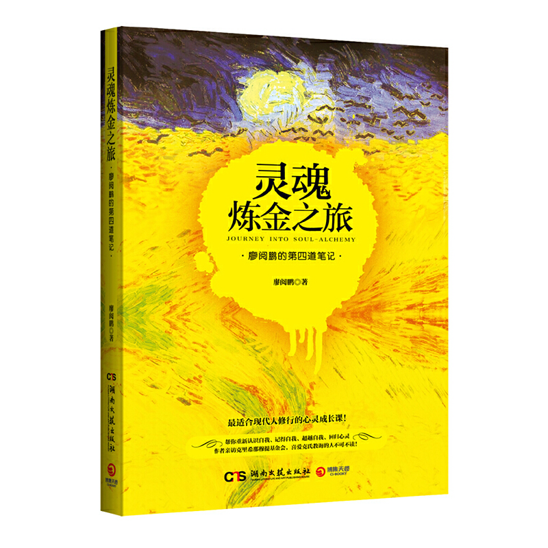 灵魂炼金之旅—心灵导师廖阅鹏的修行笔记