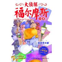 大侦探福尔摩斯(第3辑):智救李大猩(新版)