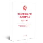 中国法院知识产权司法保护状况(2017年)