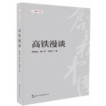 高铁漫谈/创新中国