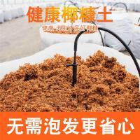 新款椰砖栽培基质砖肥料椰壳砖无菌低盐种花种菜营养土多肉椰土砖