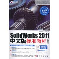 SolidWorks 2011中文版标准教程(第2版)(附光盘)