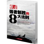 狼道:��者制�俚�8大法�t(弱肉��食,如何生存?�c狼共舞,�l主沉浮!)
