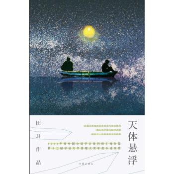 天体悬浮(pdf+txt+epub+azw3+mobi电子书在线阅读下载)