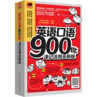 英语口语900句:速记活用全新版