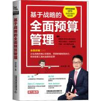 基于战略的全面预算管理 中国铁道出版社有限公司