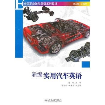 新编实用汽车英语 张伟,李君梅,钟永发 9787301184226 北京大学出版社