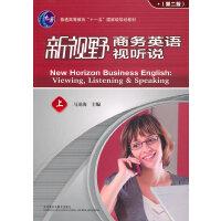 新视野商务英语视听说上
