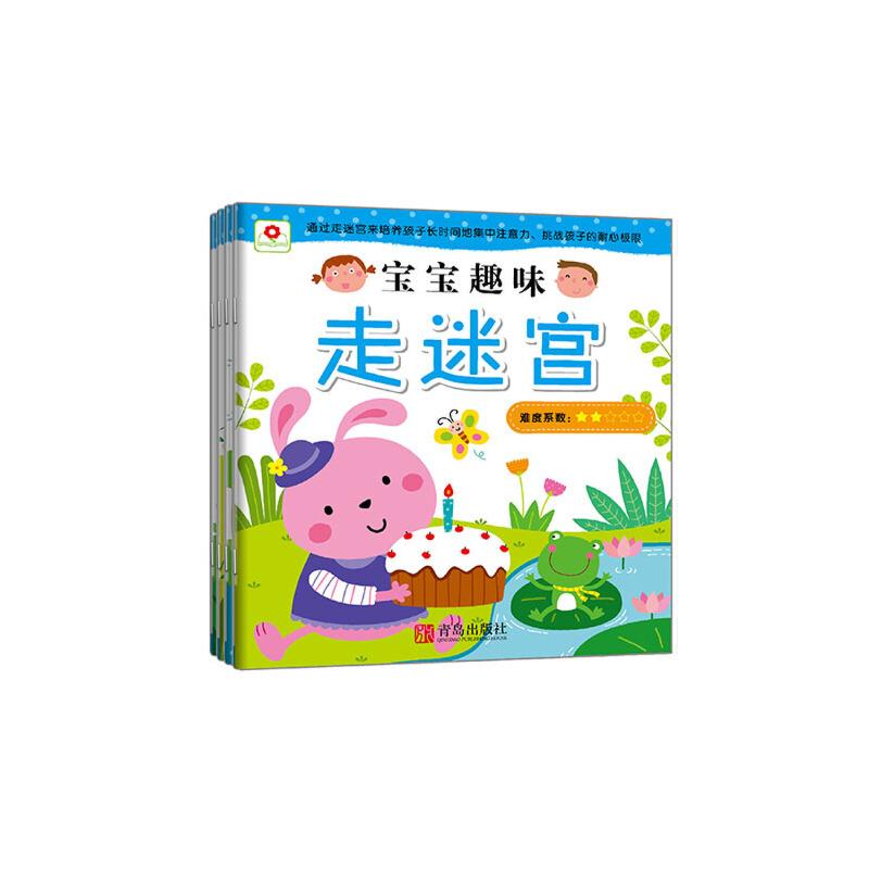 邦臣小红花·宝宝趣味走迷宫 (全4册)