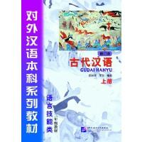 古代汉语(修订本)(上)| 本科系列 三年级