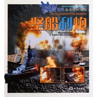 坚船利炮/蔚蓝世界海洋百科丛书