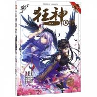 狂神(9雨遇故人)/少年热血系列/风炫漫画丛书