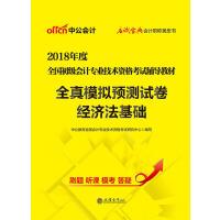 中公2018全国初级会计专业技术资格考试辅导教材全真模拟预测试卷经济法基础(电子书)