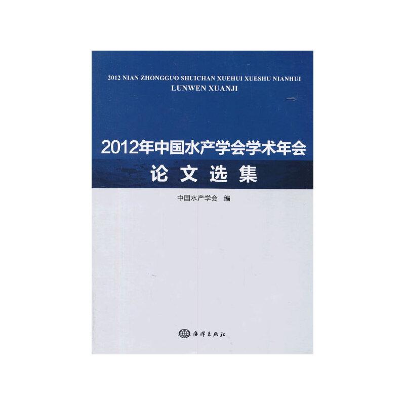 2012年中国水产学会学术年会论文选集