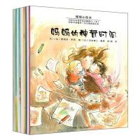 暖暖心绘本第5辑(全11册)