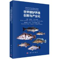 世界鳜鲈养殖创新与产业化