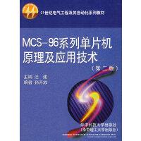 MSC-96系列单片机原理及应用技术(第二版)