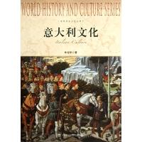 意大利文化/世界历史文化丛书