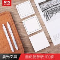 晨光优事贴便签本3X3自粘便条纸100页(锦笺) YS-241文具