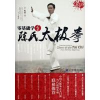 零基础学正宗陈氏太极拳(附光盘)