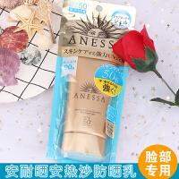 资生堂ANESSA安耐晒防水防晒霜小金瓶SPF50 PA++++ 防晒露90ml